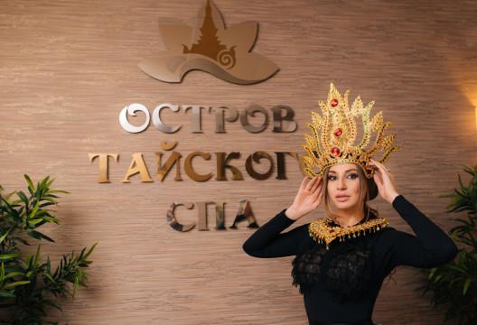 фотографии от посетителей остров тайского спа фото 53